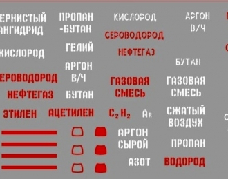 Набор декалей для газовых баллонов, красный / белый
