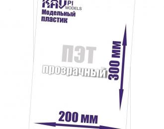 Пластик модельный листовой 0,2 мм прозрачный (ПВХ)