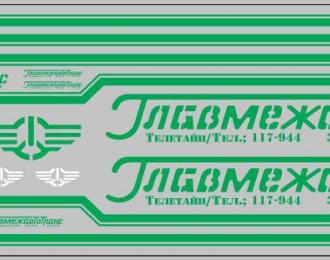 Набор декалей Главмежавтотранс ОДАЗ (вариант 2), зеленые (200х70)