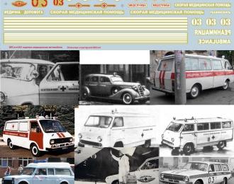 Набор декалей надписи для медицинских автомобилей, 190х80