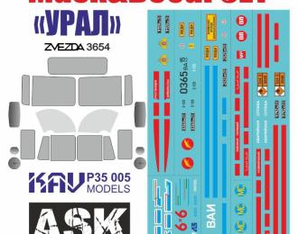 Маска окрасочная Уральский грузовик-4320 SET (маска и декаль)