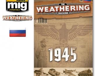 """Журнал """"Weathering"""". ВЫПУСК 11. (На русском языке)"""