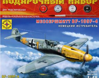 Сборная модель Немецкий истребитель Мессершмитт BF-109F-4