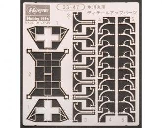 Фототравление Детали апгрейда для HIKAWAMARU