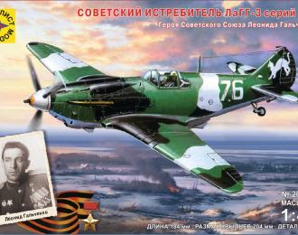 Сборная модель Советский истребитель ЛаГГ-3 Героя Советского Союза Л.Гальченко