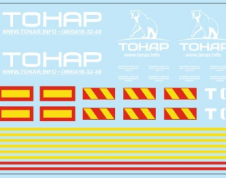 Набор декалей Прицепы Тонар, белый (200х70)