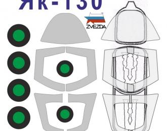 Окрасочная маска Российский учебно-тренировочный самолет Як-130 (Звезда)