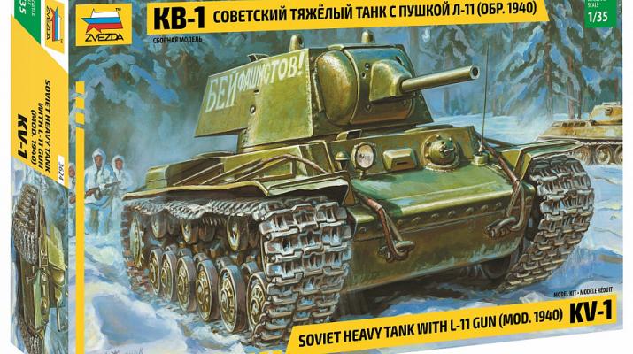 Сборная модель КВ-1 (1940)