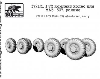 Комлект колес для МАЗ-537, ранние