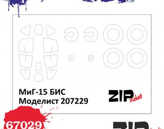 Набор масок МиГ-15 БИС, (Моделист)