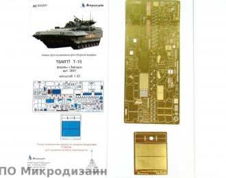 Т-15 Базовый набор