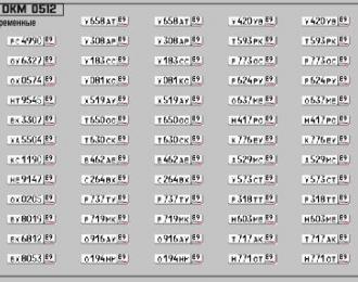 Набор декалей Номерные знаки России Ямало-Ненецкий автономный округ (100х70)