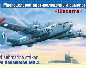 Сборная модель Британский патрульный противолодочный самолет Avro SHACKLETON MR.3
