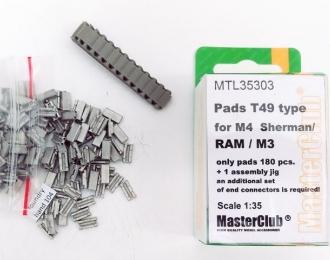 Металлические шевроны  для траков T49 type for M4  Sherman/M3/RAM