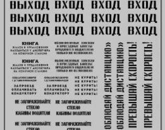 Набор декалей надписи,указатели для общественного транспорта черный