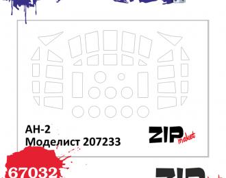 Набор масок Ан-2, (Моделист)