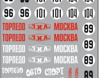 Набор декалей Автокросс (вариант 4) (100х140)