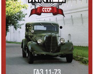 Журнал Автолегенды СССР 19 - Горький 11-73
