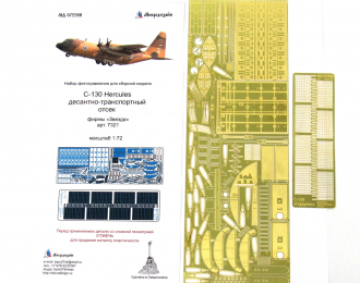 Набор фототравления для C-130 Hercules (десантно-транспортный отсек) от Звезды