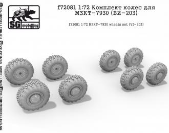 Комплект колес для МЗКТ-7930 (ВИ-203)