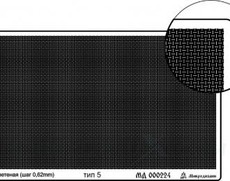 Фототравление Сетка тип 5 (плетеная 0,62 мм)