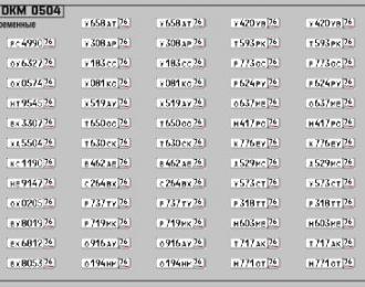 Набор декалей Номерные знаки России Ярославская область (100х70)