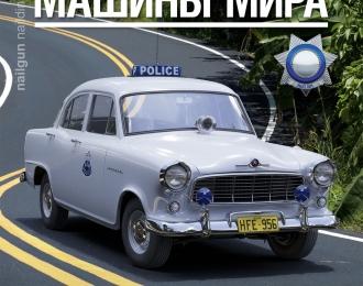Журнал Полицейские Машины Мира, HOLDEN FE