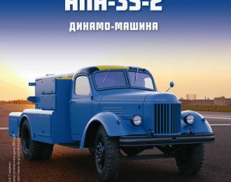 AПA-35-2 (164), Легендарные Грузовики СССР 14