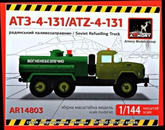 Сборная модель Российский автозаправщик АТЗ-4-131
