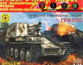 """Сборная модель немецкое самоходное орудие """"Грилле"""" (подарочный набор)"""