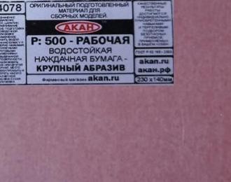 Водостойкая наждачная бумага Р: 500  (крупный абразив- рабочая) 230 х140мм