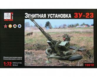 Сборная модель Зенитная установка ЗУ-23 2A13