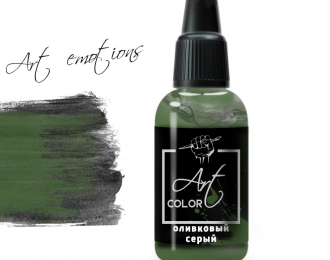 Краска акриловая Art Color оливковый серый (olive grey)