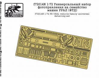 Фототравление Универсальный набор фототравления на семейство машин Уральского грузовика