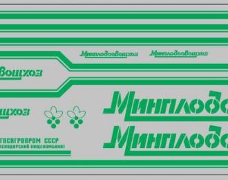 Набор декалей Минплодовощхоз ОДАЗ (вариант 1), зеленые (200х70)