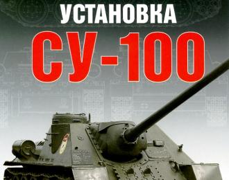 Книга Самоходная артиллерийская установка СУ-100