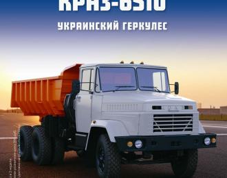 КрАЗ-6510 самосвал, Легендарные Грузовики СССР 50