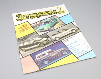 "Журнал ""За рулем"" - 7 1989"