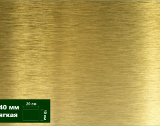 Латунь листовая мягкая 0,4 мм 1 лист 10х20 см