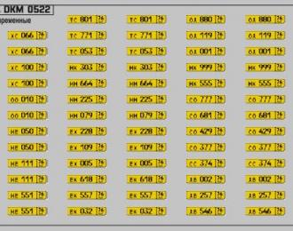 Набор декалей Номерные знаки Общественный транспорт России Ярославская область (100х70)