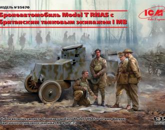 Сборная модель Бронеавтомобиль Model T RNAS с британским танковым с экипажем I МВ