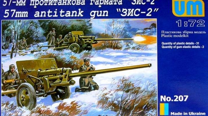 Сборная модель Советское 57-мм противотанковое орудие ZIS-2