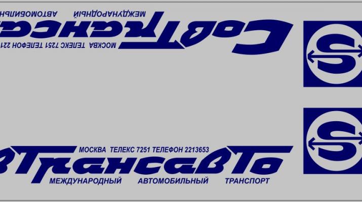 Набор декалей Совтрансавто для МАЗ-93971 (вариант 3) (100х290), синий