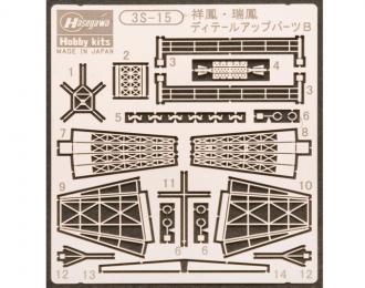 Фототравление Детали для апгрейда авианосца SHOHO / ZUIHO часть B