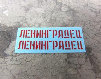 """ДЕКАЛИ  """"Ленинградец"""""""