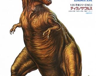 Сборная модель Tyrannosaurus Rex