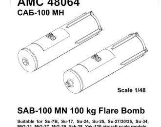 CАБ-100МН (6шт.) /осветительная  авиабомба калибра 100 кг./ для моделей самолетов Су-17, Су-24, Су-25, Су-27, Су-30, МиГ-21, Миг-23, МиГ-27, Миг-29 и Як-38, Як-130 1/48