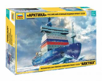 Сборная модель Российский атомный ледокол «Арктика» проект 22220
