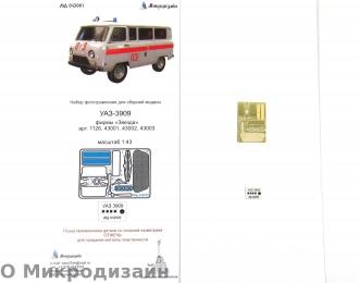 Фототравление Российский автомобиль УАЗ-3909 (Звезда)