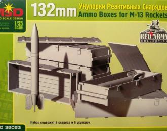 Сборная модель 132-мм укупорки рееактивных снарядов